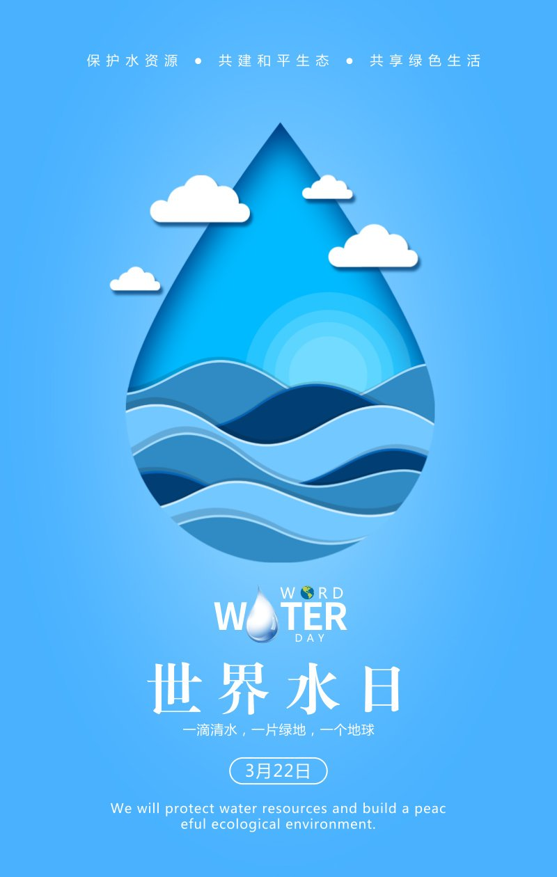 世界水日.jpg